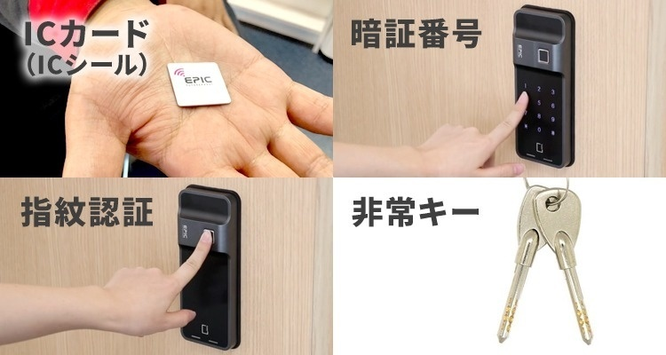 ICカード(ICシール)暗唱番号指紋認証非常キー